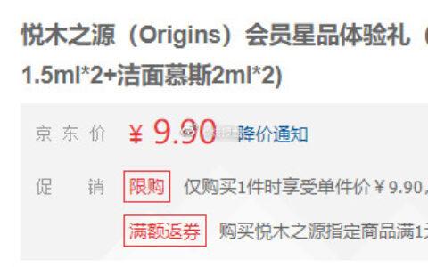 9.9+u悦木之源(Origins)会员星品体验礼(回购基金+