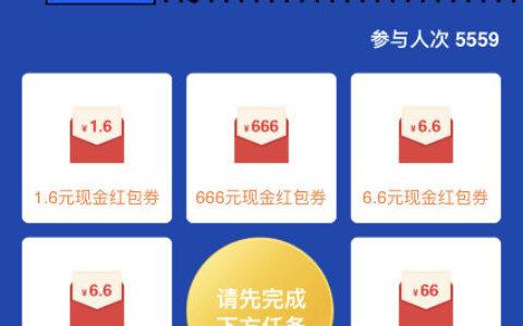 【招行】 完成浏览任务抽奖随机红包,最少0.06