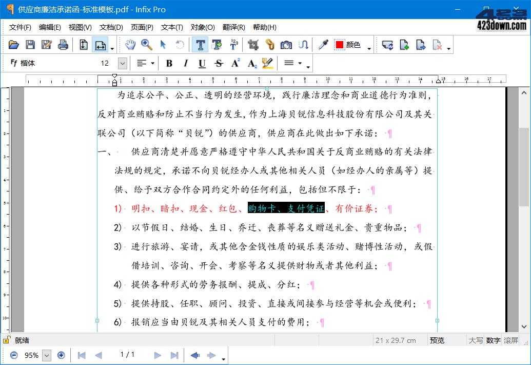 Infix PDF Editor PRO v7.6.4中文破解便携版