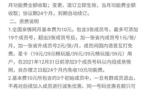 【仅限重庆023任意电信卡】亲情网免费用2年,可免费添加3个号码