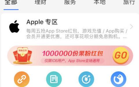 支付宝app搜【apple专区】试试抽果粉红包