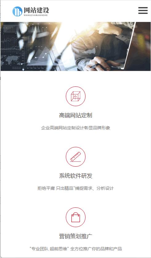 基于ThinkPHP5框架开发的响应式H5可视化网站网络设计公司网站PHP源码 PHP框架 第8张