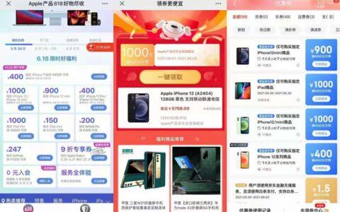 京东1400元iPhone12优惠券如果有购机需要,可以先领