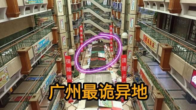 广州荔湾广场5楼,为何有很多人不敢上去?现场有点令人意外