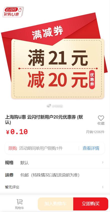 云闪付上海地区,便利店券新户21-200.1购16-8