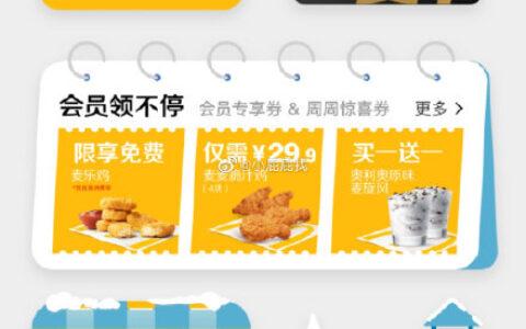 "wx搜索""i麦当劳""小程序,菜单栏会员俱乐部 5.17随单"