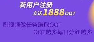 恰恰小视频,注册就送1888QQT,刷视频做任务赚取QQT,QQT分红VVT-网赚的平台