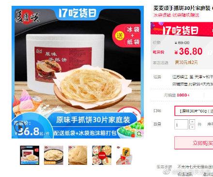 麦麦颂 手抓饼30片 凑149-15吃货券后【11】