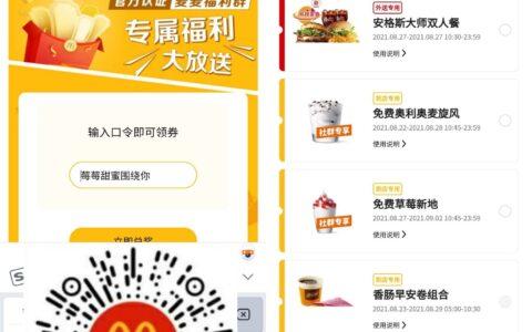 """【免费吃麦当劳草莓心地】微信扫码参与->输入口令""""莓"""