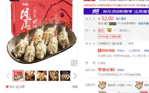 【京东】一条狗 凤尾虾锅贴 240g 8只 plus【9.9】一条