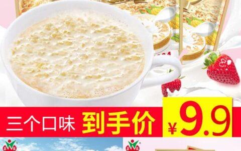 营养麦片!480g大份量牛奶核桃加钙营养麦片~券后神