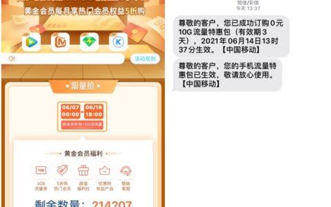 广东移动免费领10g3天