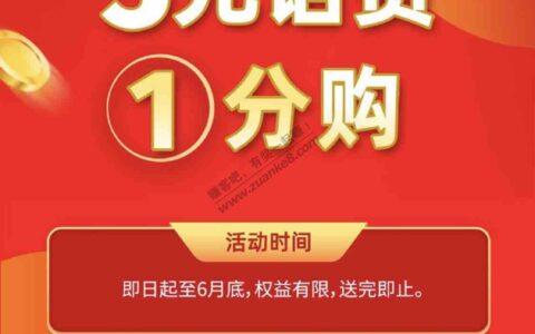广州中信储蓄卡0.01充5话费