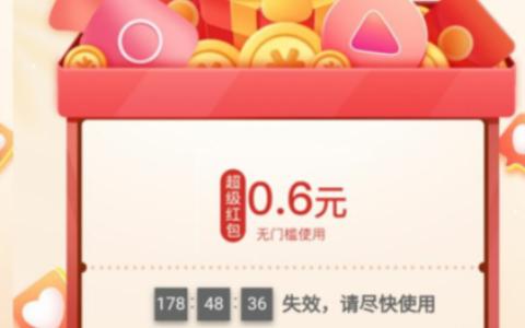 抽0.6~1.8元京东无门槛红包->微信打开参与点拆开即可