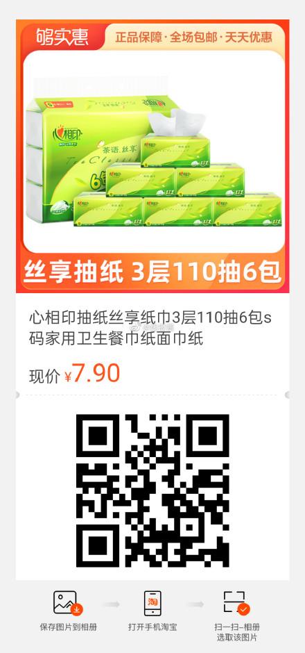 【淘特补贴】心相印抽纸丝享纸巾3层110抽6包 【7.9】