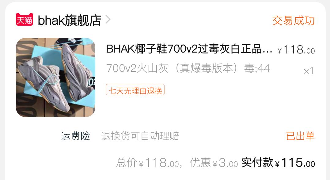 Screenshot_20210626_205713_com.taobao.taobao.png
