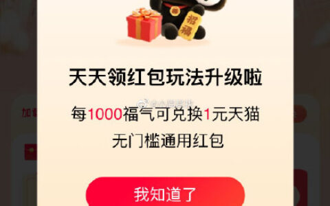 天猫APP-我的-红包签到天天领红包玩法升级,每1000福