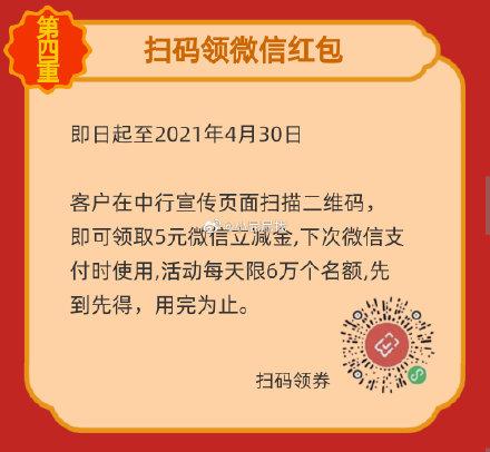 wx扫码 领取中国银行借记卡5元支付券,建议充话费或水