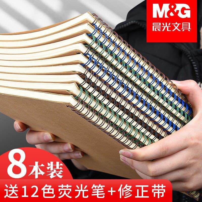 学生党福利!!冲冲冲!!晨光笔记本1本+中性笔5支1.
