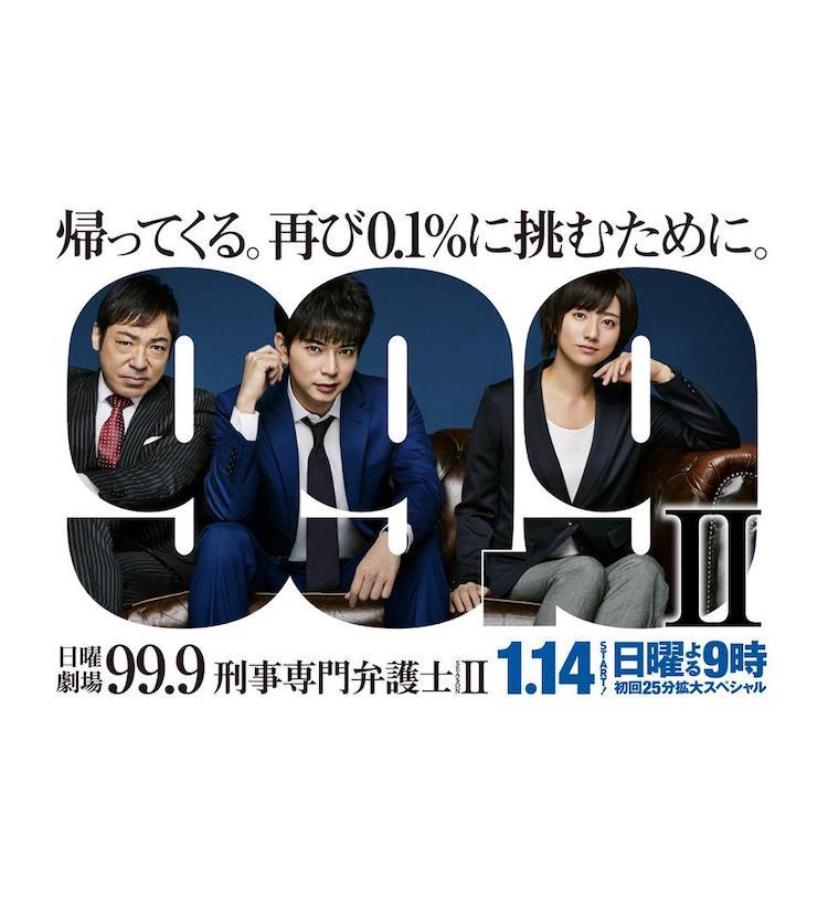 [cwp-46]松本润主演《99.9:刑事专业律师 第二季》:只为寻找那0.1%的真相-爱趣猫