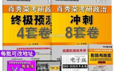 【肖四肖八】考研政治肖四肖八试卷全套【46.7】预售【