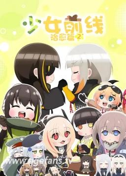 少女前线 人形小剧场 第二季 日语版