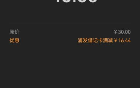 上海交通卡app随机减