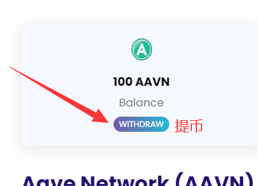 Aave Network (AAVN):每人空投100枚AAVN,推荐1人再得100枚,8.16日结束空投!