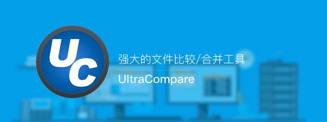 UltraCompare简体中文破解版