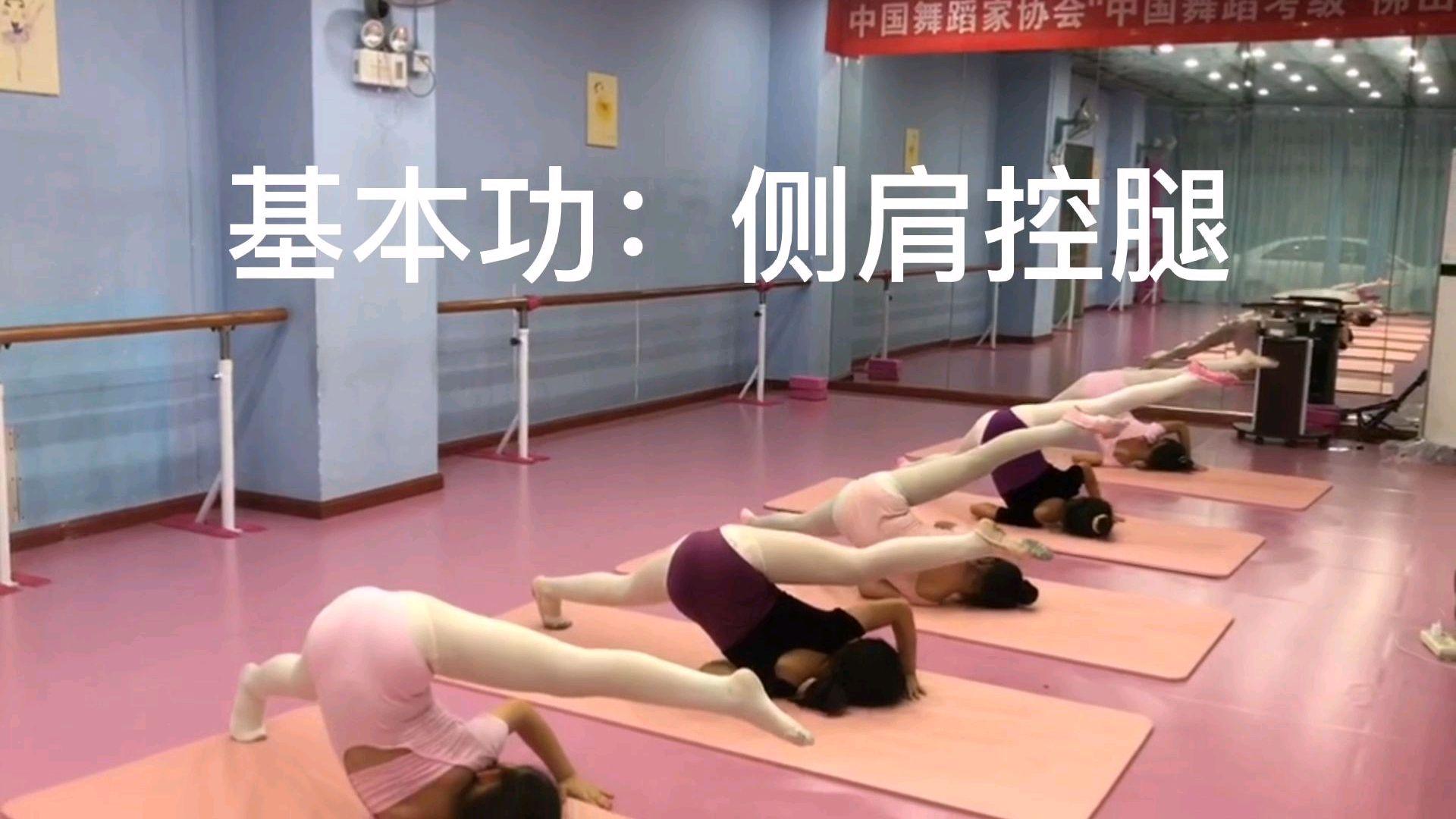 少儿舞蹈基本功:侧肩控腿+搬后腿,非常棒!继续努力!