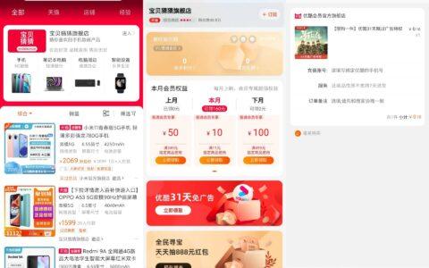 """【0.1元开31天优酷免广告会员】打开手机淘宝搜索""""宝"""