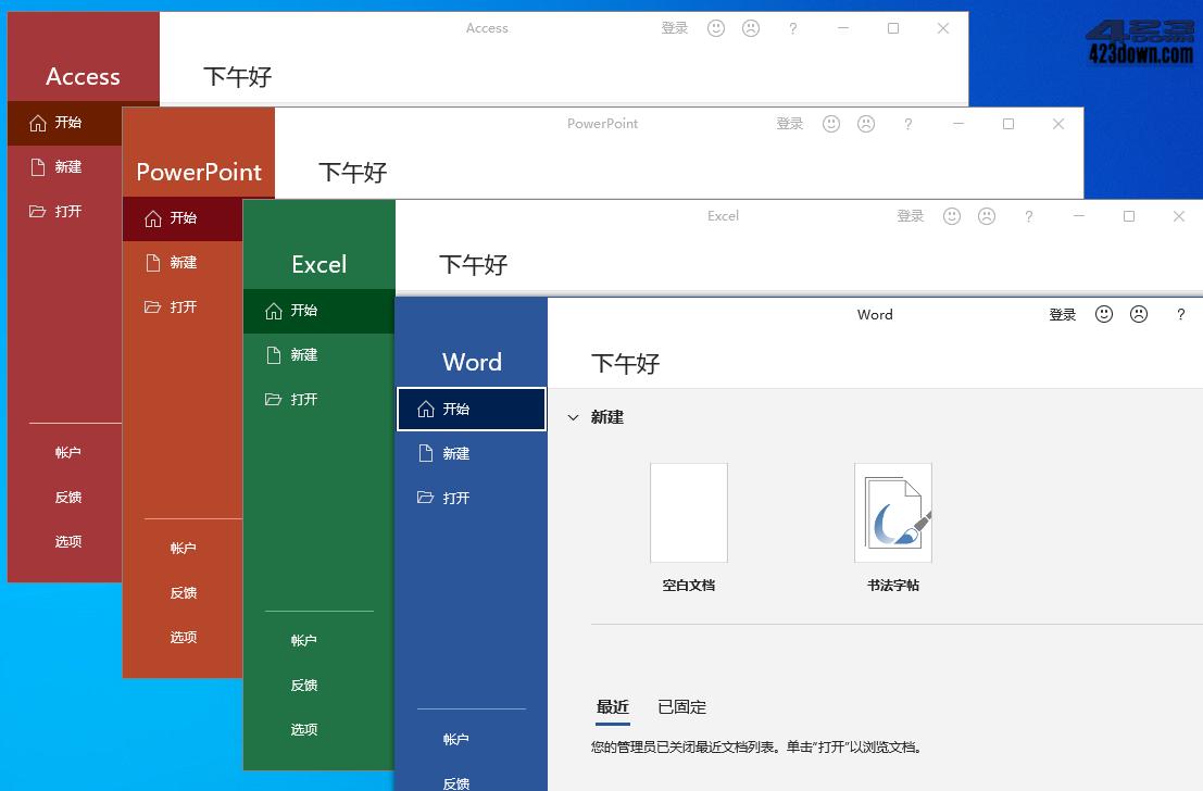 微软 Office 2021 批量许可版21年10月更新版