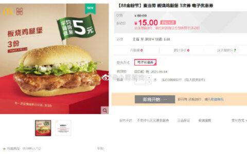 麦当劳 板烧鸡腿堡 3次券 电子优惠券,15,限购2件【8