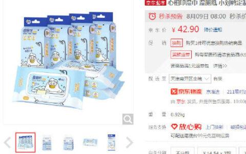 【京东】早8点【前800件】心相印 湿厕纸40抽*3包+10片