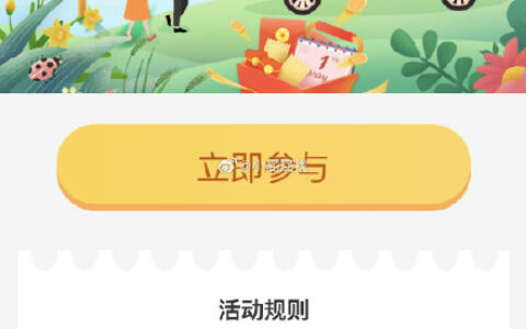 农业银行 浙江省(除宁波)农行掌银注册客户  活动期