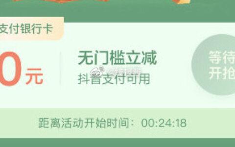 20/21/22点 抖音 潘长江直播间 有10券