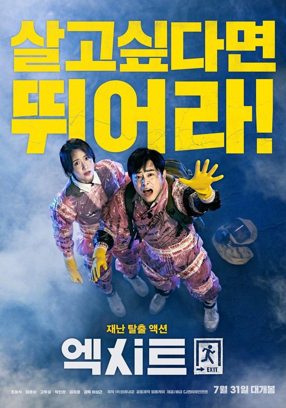 悠悠MP4_MP4电影下载_极限逃生 Exit.2019.KOREAN.1080p.BluRay.x264.DTS-CHD 11.47GB