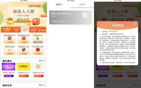 【上海地区联通免费领视频会员】亲测领到网易云黑胶月