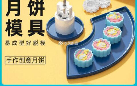 尚巧厨旗舰店,手压式月饼烘焙模具1个【1.8】尚巧厨月