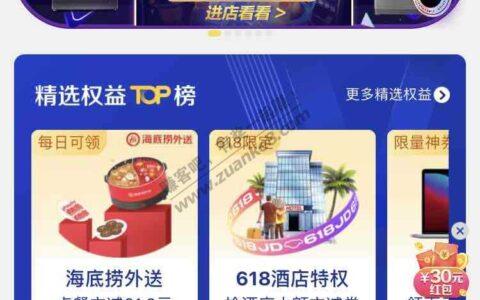京东PLUS会员领海底捞外卖399-61.8优惠券