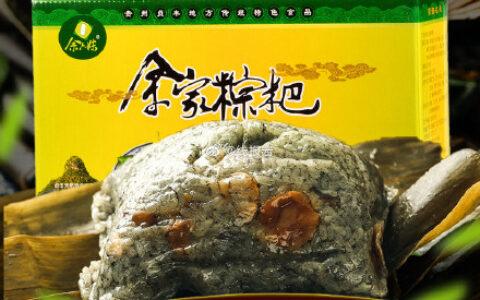 6.8元 贵州特产鲜肉板栗粽150g*2只贵州特产余家兴义贞