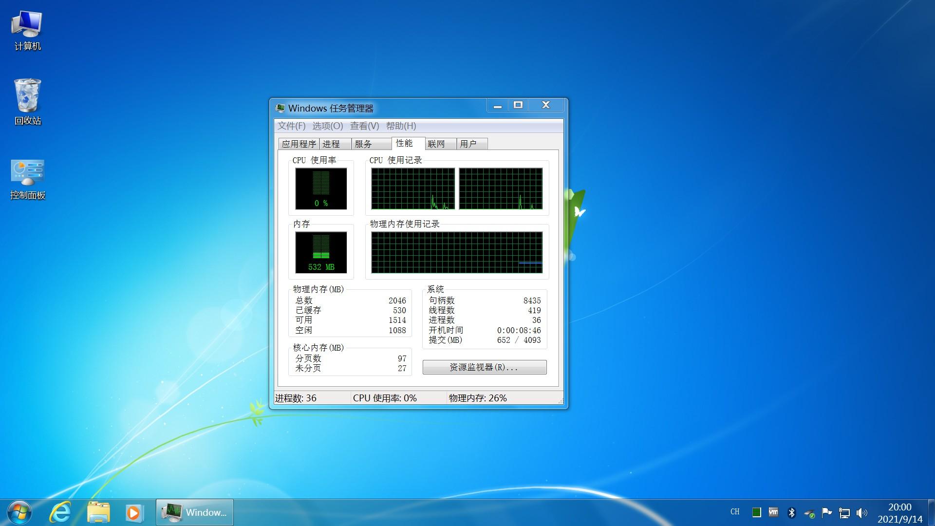 不忘初心 Windows 7 旗舰版21年09月精简版 3