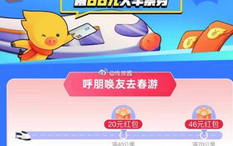 飞猪app 首页轮播进去,赢66元火车票券 分享助力领券