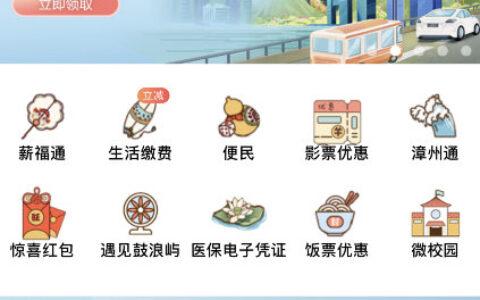 【招行】限厦门、漳州领app搜厦门专区,下拉4月小雀幸