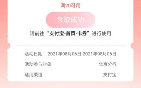 北京工行消费季20-5
