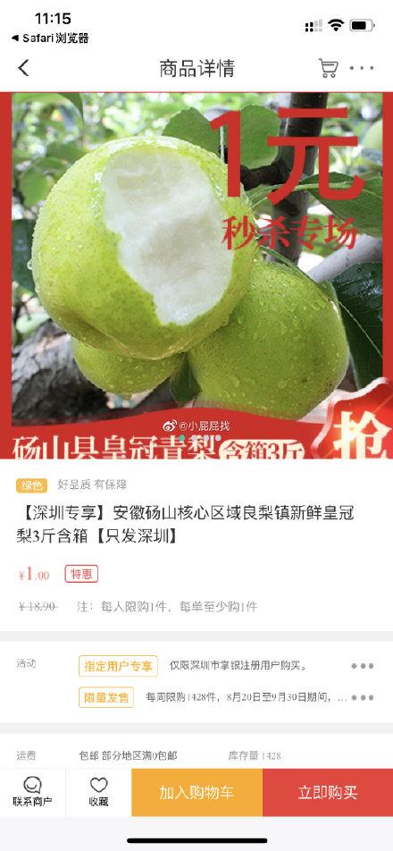 深圳地区 农业银行农业银行APP 菜单栏生活-滚动栏皇冠