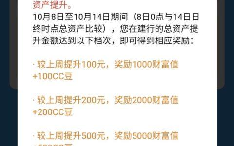 *****建行ccb10元毛,还有半小时,别忘了!!!