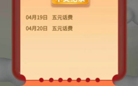 """微信小程序搜:""""红色答人挑战营""""对一题抽话费,中"""