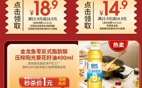 浦惠,一元金龙鱼,油和米