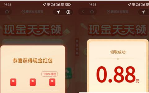 【腾讯出行服务领1~2元红包】打开链接微信扫码->默认